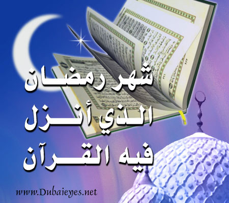 هنا تهاني رمضان شهر الفضيلة والاحسان !!! Ramdan