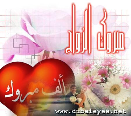 free muslim marriage chat room
