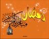 هنا تهاني رمضان شهر الفضيلة والاحسان !!! Ns-%20(5)